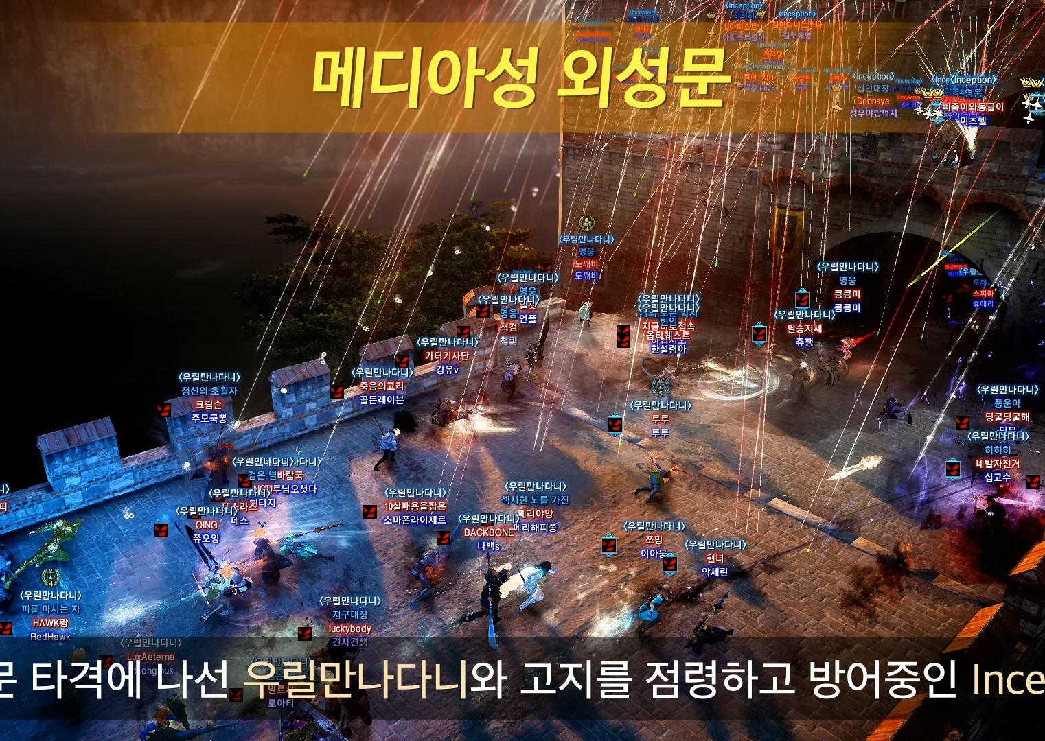 2017년 1월 21일 검은사막 월드 점령전
