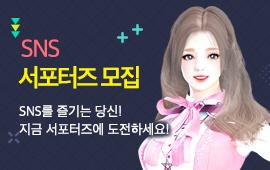 SNS 서포터즈 모집