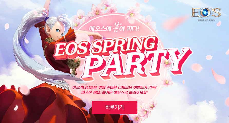 SPRING PARTY!
