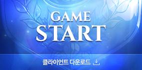 게임 시작