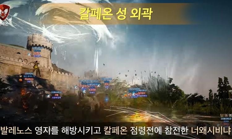 2017년 3월 11일 검은사막 월드 점령전