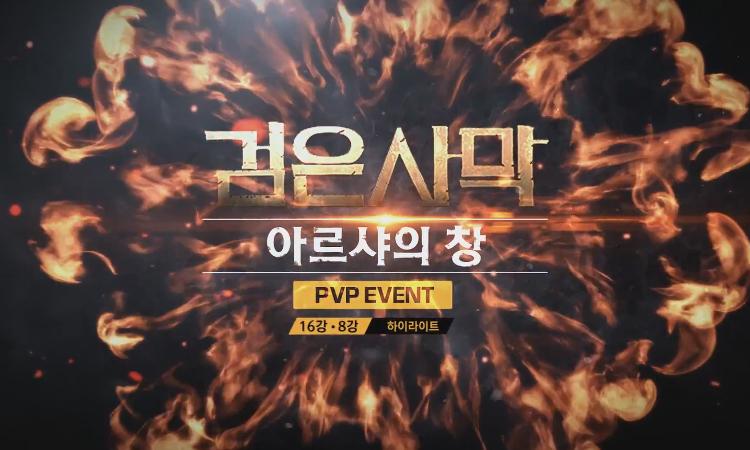 3월 아르샤의 창 PVP 이벤트 16강/8강 하이라이트