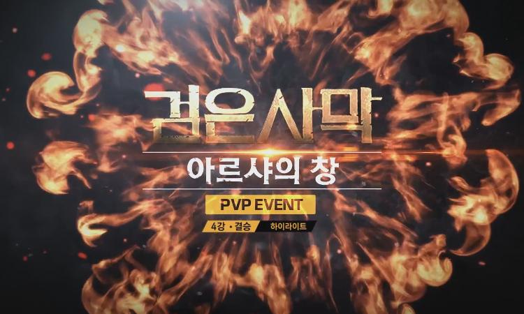3월 아르샤의 창 PVP 이벤트 4강/결승 하이라이트