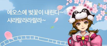 에오스에 벚꽃이 내린다~