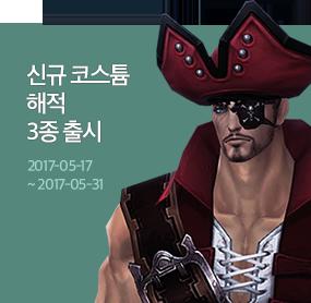 신규 코스튬 해적 세트 출시!