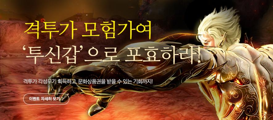 투신갑으로 포효하라!