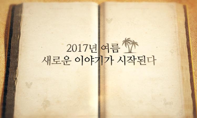 검은사막 2017 어메이징 어드벤처