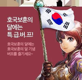 호국보훈의 달에는 특급버프
