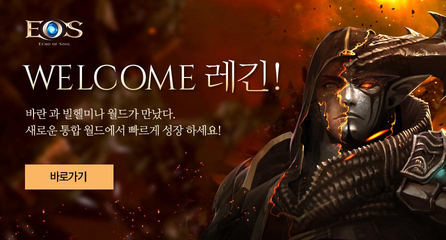 에오스 통합월드 레긴!