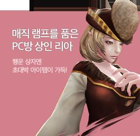PC방 상인 리아!