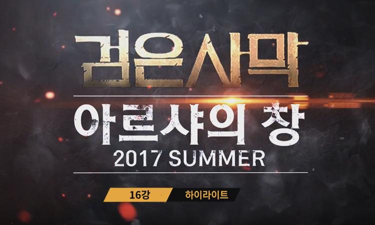 아르샤의 창 2017 SUMMER 16강 경기 하이라이트