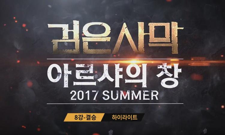 아르샤의 창 2017 SUMMER 8강/결승 경기 하이라이트