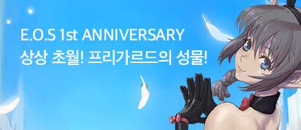 에오스 오픈 1주년 기념