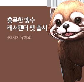 흉폭한 맹수 레서팬더