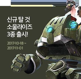 신규 탈것 소울라이즈 3종 출시!