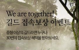 We are together! 길드 접속보상 이벤트