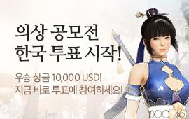 의상 공모전 한국 투표 시작!