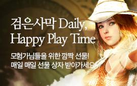 검은사막 DAILY, HAPPY PLAY TIME