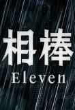 相棒Eleven season11