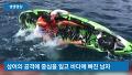 상어 공격에 겨우 탈출했는데…다시 뛰어든 이유는? [생생영상] 20150707