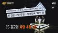 """IS 가담한 김군 '사망' 추정 보도! """"소년병을 광기로 몰아넣는 거죠"""" [썰전] 136회 20151008"""