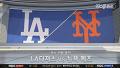 <5월 30일> LA다저스 vs 뉴욕 메츠 H/L [MLB 핫이슈] 20160530