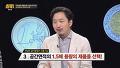 까남 신동헌이 말하는 공기청정기 사용 꿀 TIP! [썰전] 163회 20160421