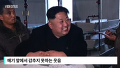 메기 본 김정은 '잇몸 미소'…남다른 사랑에 北 들썩 [비디오머그] 20160209