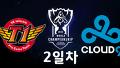 조별예선 2일차 SKT vs C9 [2016 롤드컵]