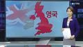 영국 지도 정말 바뀔까?