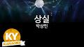 I Believe - 이수영 / 6155 [금영 노래방]