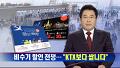 """항공권 비수기 할인 전쟁…""""KTX보다 쌉니다"""""""
