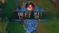LCK 이번 시즌 첫 펜타킬!! 상윤 시비르의 펜타킬 / 3세트