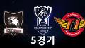 4강 ROX vs SKT 5경기 [2016 롤드컵]