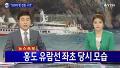 홍도 앞바다 유람선 좌초...현장 영상 단독 공개