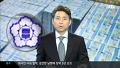 '복지' 약속은 후퇴…박 대통령, 공약 이행 잘하고 있나