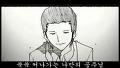 한국 남자의 인생을 4분에 (눈물주의)
