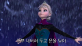 Disney's Frozen Let It Go (Korean Caption/한글자막)
