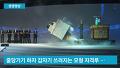 물포럼 개막식서 2m 높이 '자격루' 넘어져 소동 [생생영상]20140412