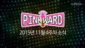 LOL 뉴스쇼, 핑크와드 / 11월 4주차 리그오브레전드 소식