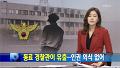 [단독] '부적절 행위' 여경 사진, 동료 경찰이 유출