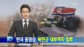 [단독] 군 내부에 남한 동영상 침투…김정은 '색출' 지시