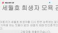 세월호 희생자 모욕 사진...경찰 수사