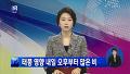 태풍 '풍웡' 비구름 유입…내일 150㎜ 이상 비