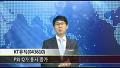 한국증권 eFriend Air KT뮤직(043610)종목상담