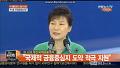박근혜대통령의 문현국제금융센터축사