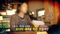 50억 맛집 할머니를 둘러싼 쩐의 전쟁 /채널A_싸인 72회