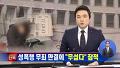 """[단독]성폭행 무죄 판결에 女학생 """"무섭다"""" 잠적"""