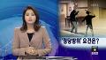 '도둑 때려 식물인간' 징역형…'정당방위' 요건은?