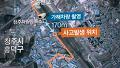 크림빵 뺑소니 사건 경찰의 실수